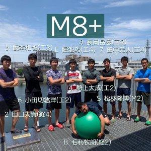 第97回全日本選手権大会対校M8+